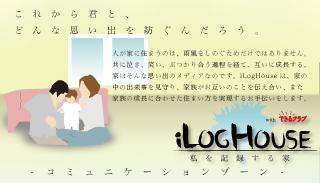 コミュニケーション・ゾーン