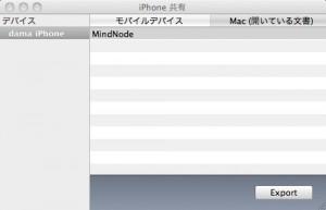 Mac版の共有画面